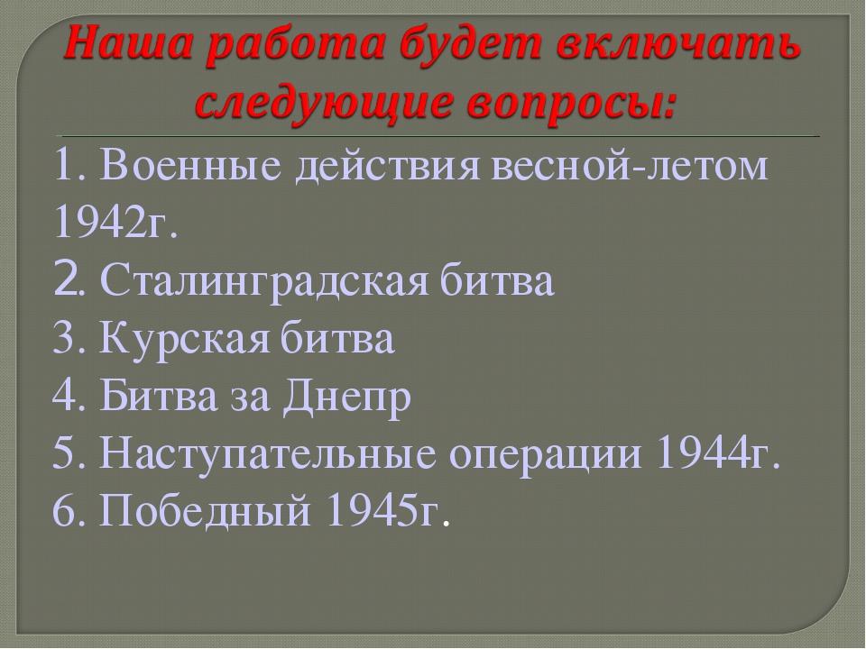 1. Военные действия весной-летом 1942г. 2. Сталинградская битва 3. Курская би...