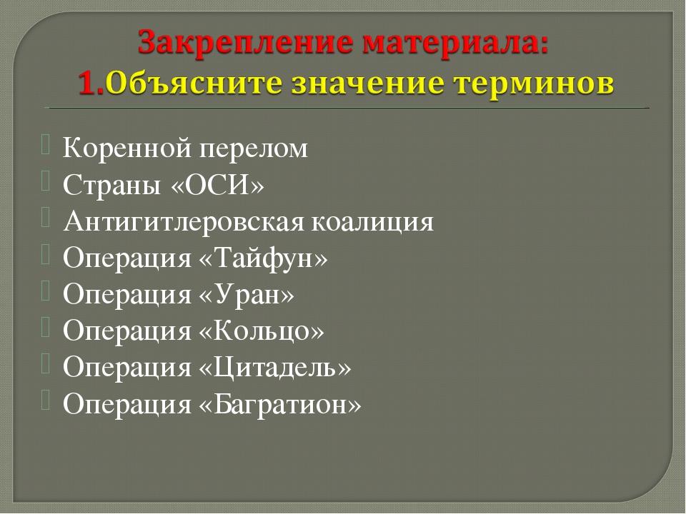 Коренной перелом Страны «ОСИ» Антигитлеровская коалиция Операция «Тайфун» Опе...