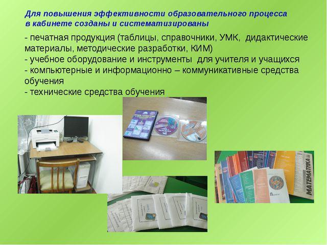 Для повышения эффективности образовательного процесса в кабинете созданы и си...