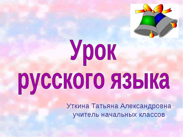 Уткина Татьяна Александровна учитель начальных классов