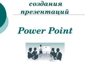Программа создания презентаций Power Point