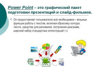 Power Point – это графический пакет подготовки презентаций и слайд-фильмов. О