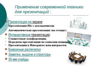 Применение современной техники для презентаций : Презентации на экране: Презе