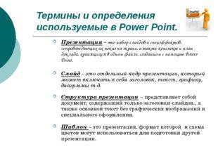 Термины и определения используемые в Power Point. Презентация – это набор сл