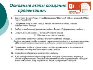 Основные этапы создания презентации: Запустите Power Point: Пуск/Программы/ M
