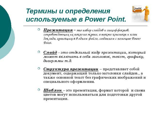 Термины и определения используемые в Power Point. Презентация – это набор сл...