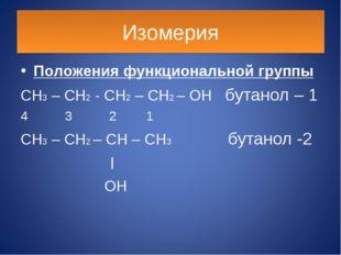 Изомерия Положения функциональной группы CH3 – CH2 - CH2 – CH2 – OH бутанол –