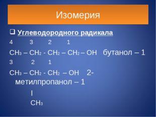 Изомерия Углеводородного радикала 4 3 2 1 CH3 – CH2 - CH2 – CH2 – OH бутанол