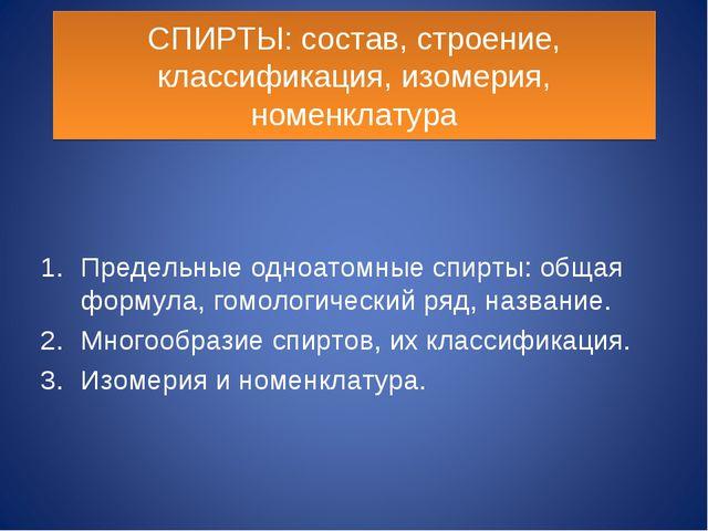 СПИРТЫ: состав, строение, классификация, изомерия, номенклатура Предельные од...
