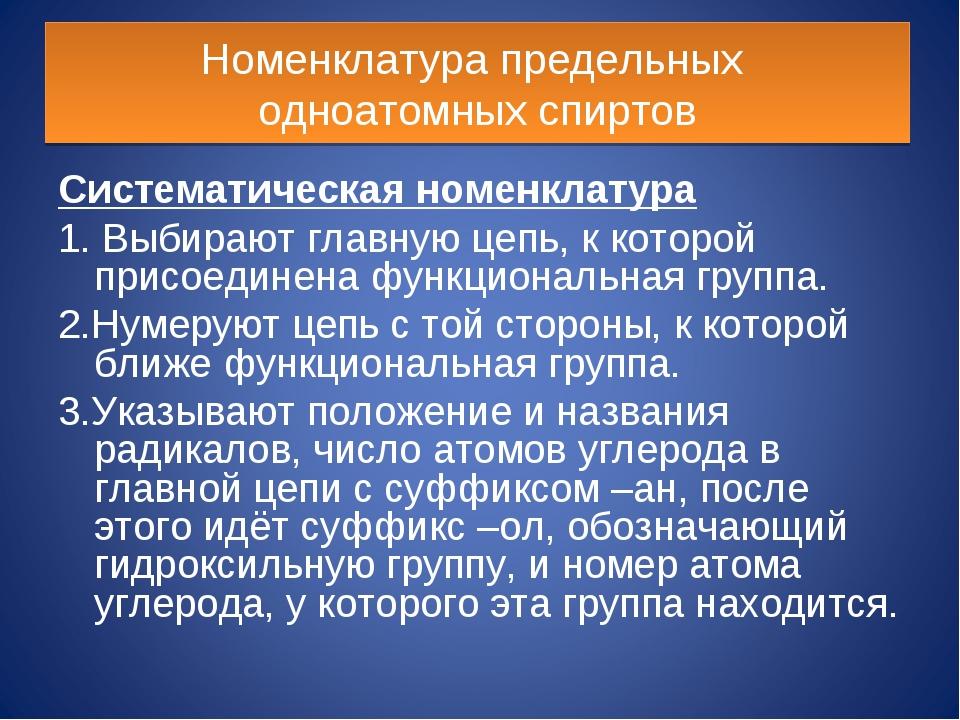 Номенклатура предельных одноатомных спиртов Систематическая номенклатура 1. В...