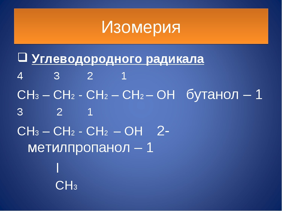 Изомерия Углеводородного радикала 4 3 2 1 CH3 – CH2 - CH2 – CH2 – OH бутанол...