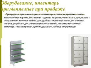 Оборудование, инвентарь применяемые при продаже При продаже: пристенные горки