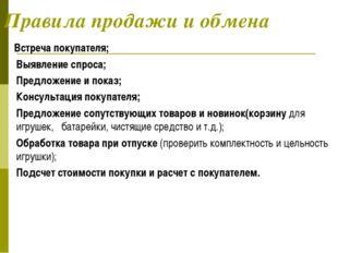 Правила продажи и обмена Встреча покупателя; Выявление спроса; Предложение и