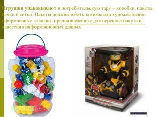 Игрушки упаковывают в потребительскую тару – коробки, пакеты, пачки и сетки.