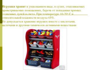 Игрушки хранят в упакованном виде, в сухих, отапливаемых проветриваемых помещ