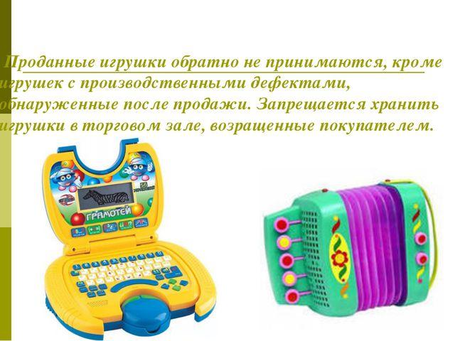 Проданные игрушки обратно не принимаются, кроме игрушек с производственными...