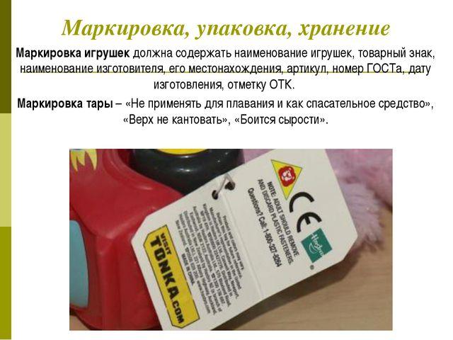 Маркировка, упаковка, хранение Маркировка игрушек должна содержать наименован...