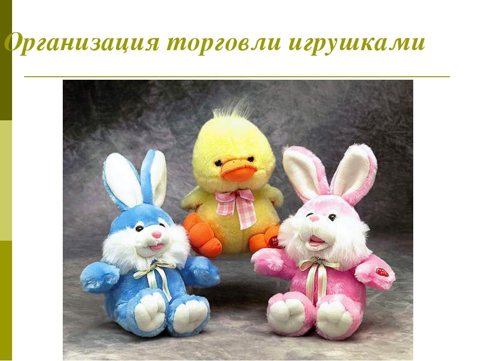 Организация торговли игрушками