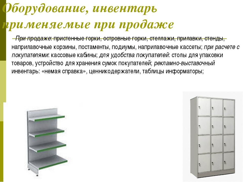 Оборудование, инвентарь применяемые при продаже При продаже: пристенные горки...