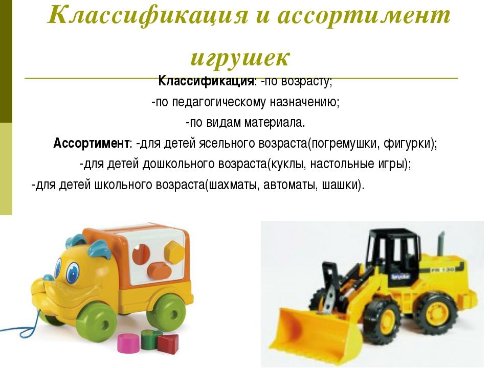 Классификация и ассортимент игрушек Классификация: -по возрасту; -по педагог...