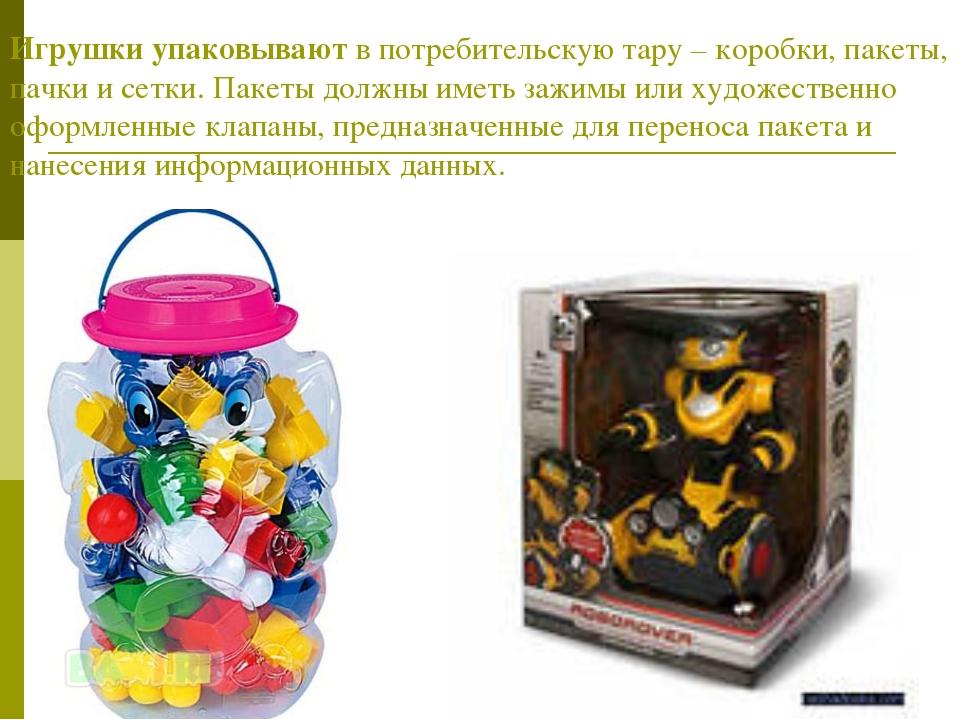 Игрушки упаковывают в потребительскую тару – коробки, пакеты, пачки и сетки....