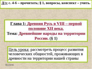 Глава 1: Древняя Русь в VIII – первой половине XII века. Тема: Древнейшие нар