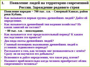 Появление людей на территории современной России. Зарождение родового строя
