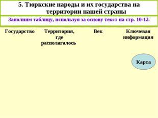 5. Тюркские народы и их государства на территории нашей страны Заполним табли