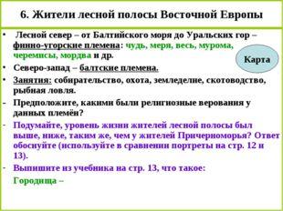 6. Жители лесной полосы Восточной Европы Лесной север – от Балтийского моря д