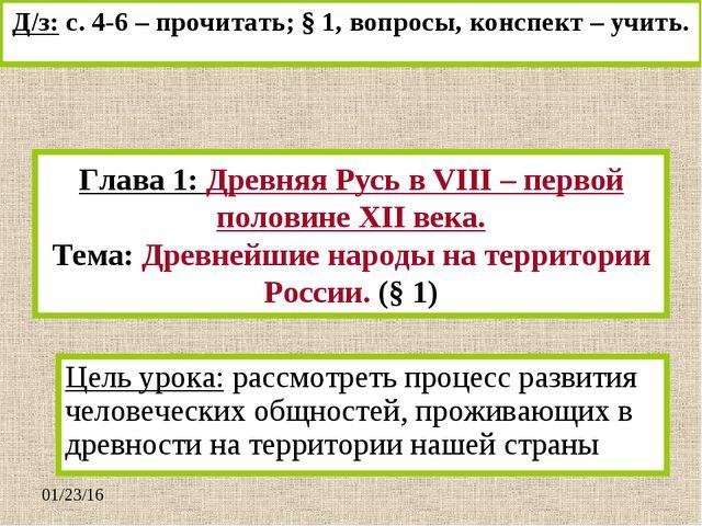 Глава 1: Древняя Русь в VIII – первой половине XII века. Тема: Древнейшие нар...