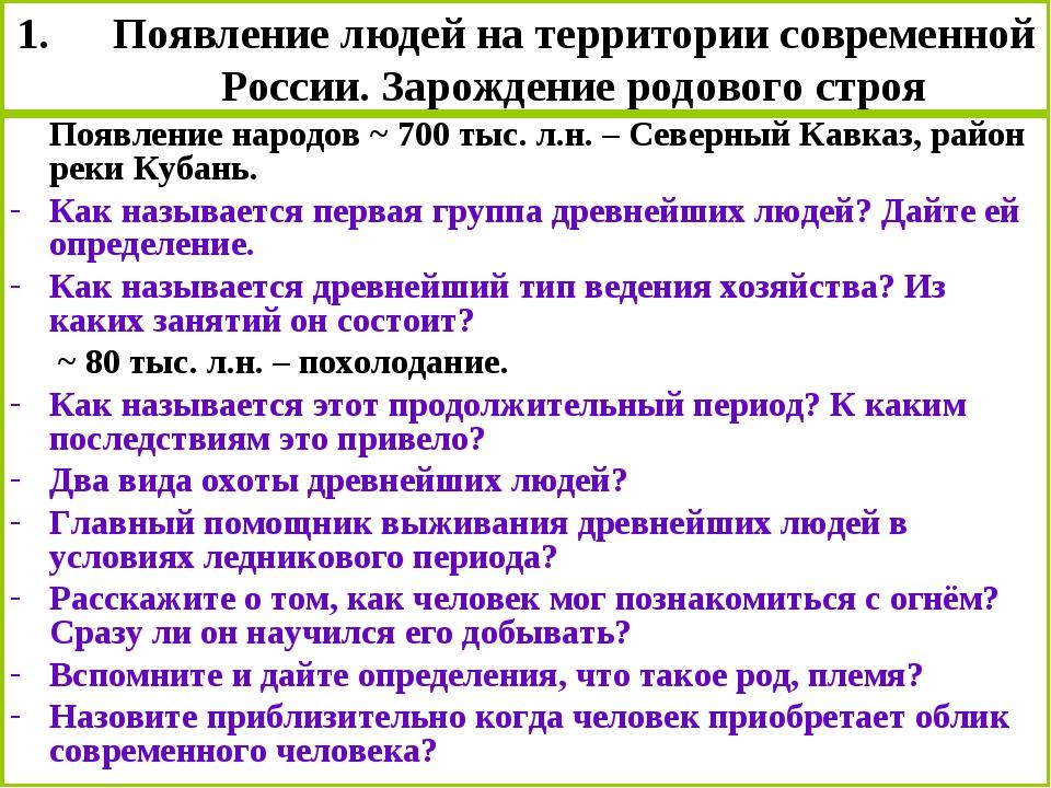 Появление людей на территории современной России. Зарождение родового строя...