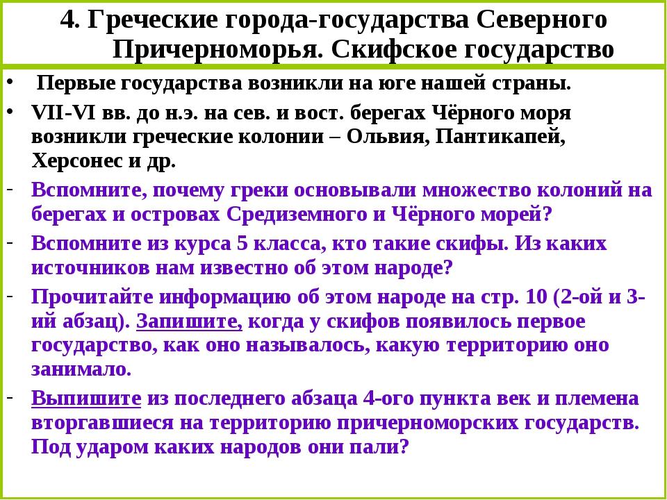4. Греческие города-государства Северного Причерноморья. Скифское государство...