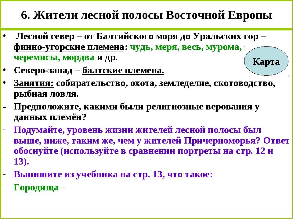 6. Жители лесной полосы Восточной Европы Лесной север – от Балтийского моря д...