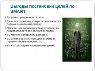 Выгоды постановки целей по SMART Вы четко представляете цель; Ваше предложени