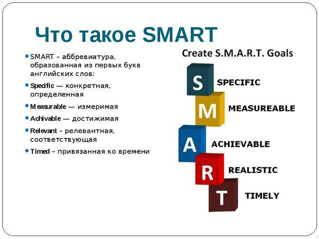 Что такое SMART SMART – аббревиатура, образованная из первых букв английских...