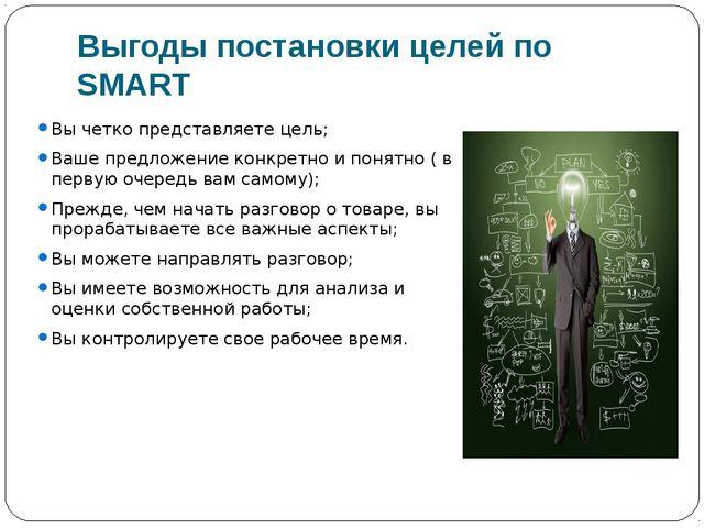 Выгоды постановки целей по SMART Вы четко представляете цель; Ваше предложени...