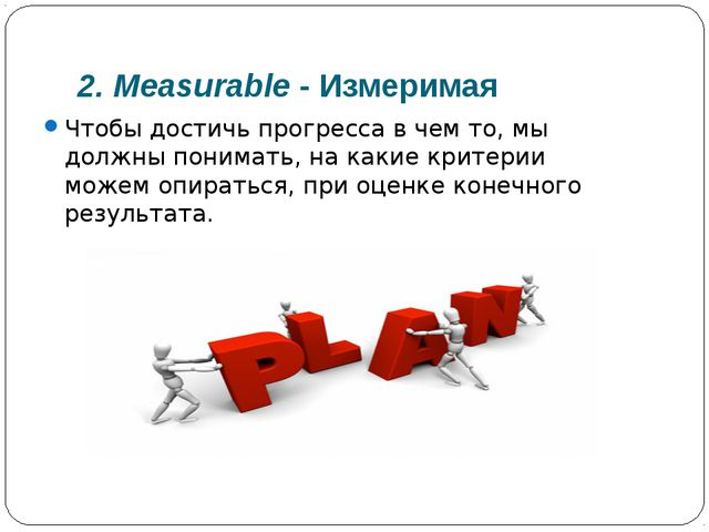 2. Measurable- Измеримая Чтобы достичь прогресса в чем то, мы должны понимат...