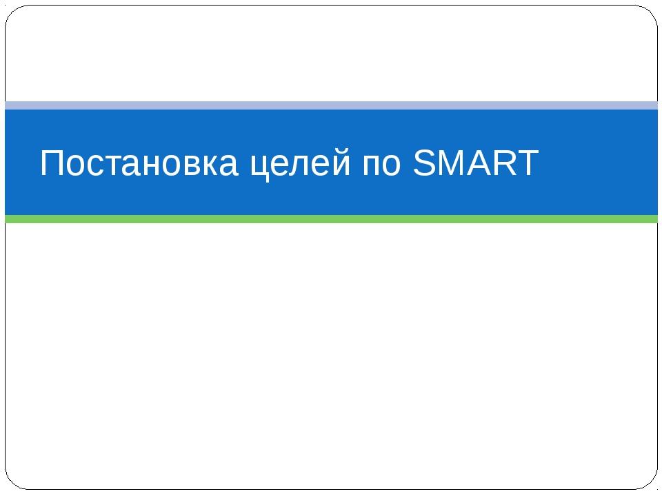 Постановка целей по SMART