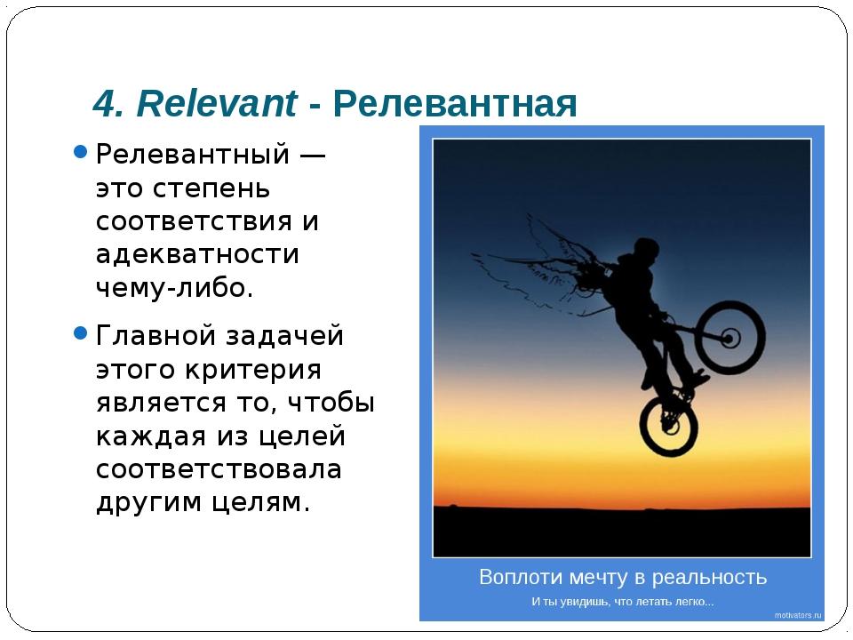 4. Relevant- Релевантная Релевантный — это степень соответствия и адекватнос...