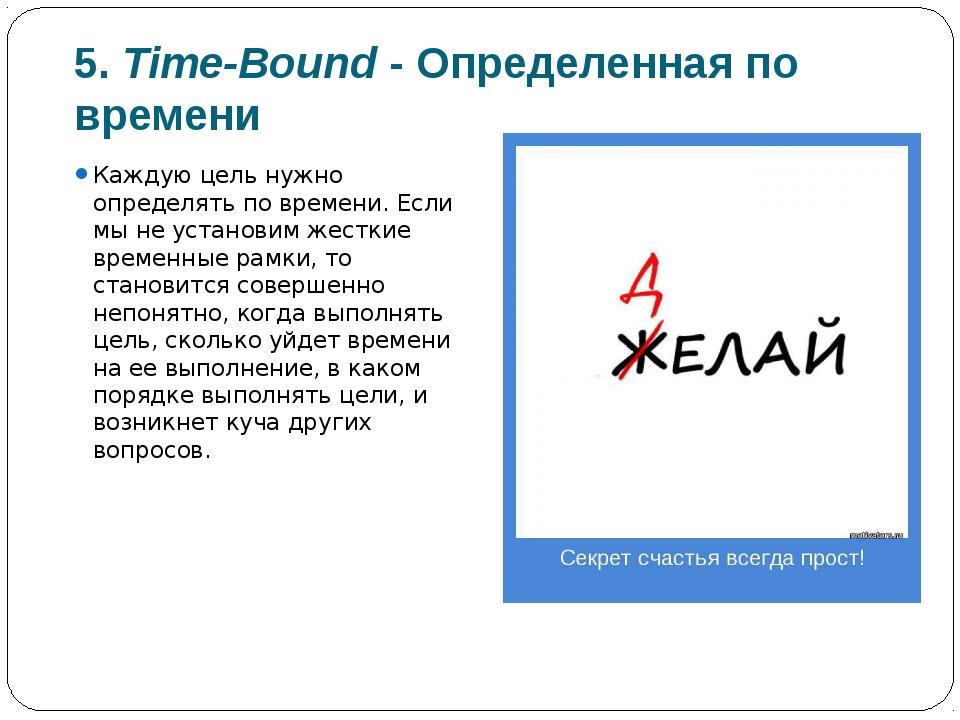 5. Time-Bound -Определенная по времени Каждую цель нужно определять по време...