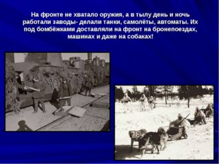 На фронте не хватало оружия, а в тылу день и ночь работали заводы- делали тан