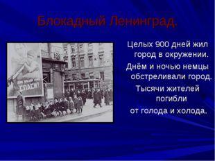 Блокадный Ленинград. Целых 900 дней жил город в окружении. Днём и ночью немцы