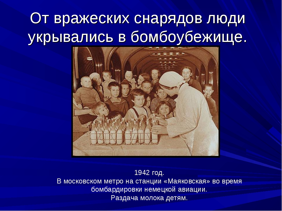 От вражеских снарядов люди укрывались в бомбоубежище. 1942 год. В московском...