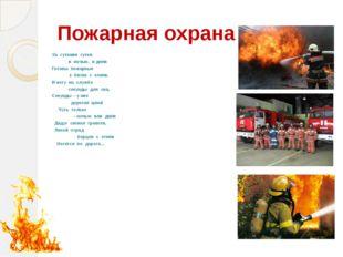 Пожарная охрана За сутками сутки  и ночью, и днём Готовы пож