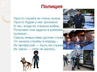 Полиция Просто служба их очень нужна. Просто будни у них грозовые. В час, ког