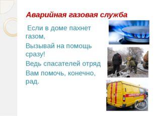 Аварийная газовая служба Если в доме пахнет газом, Вызывай на помощь сразу! В