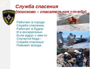 Служба спасения (поисково – спасательная служба) Работает в городе Служба спа