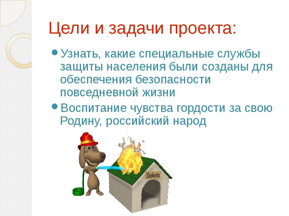 Цели и задачи проекта: Узнать, какие специальные службы защиты населения были...