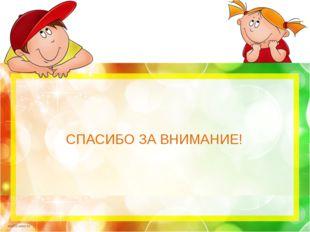 СПАСИБО ЗА ВНИМАНИЕ! scul32.ucoz.ru
