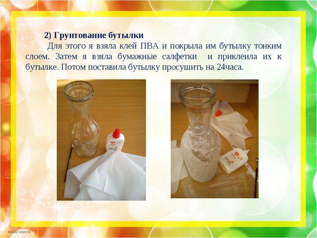 2) Грунтование бутылки Для этого я взяла клей ПВА и покрыла им бутылку тонким...